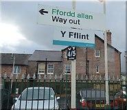 SJ2473 : Flint (Y Fflint) Station by N Chadwick
