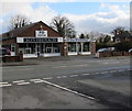 SJ3156 : Alyn Fireplaces and Tower Windows, Wrexham Road,  Cefn-y-bedd, Flintshire by Jaggery