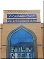SP0287 : Jamia Masjid Anwar-Ul-Uloom by Stephen McKay